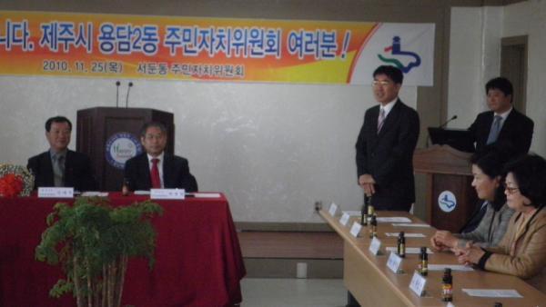 제주 용담2동(자매결연도시) 서둔동 방문(2010.11.25)