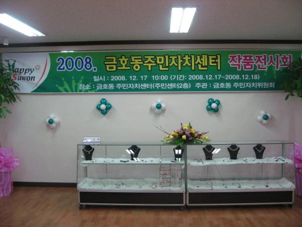 금호동주민센터 작품 전시회