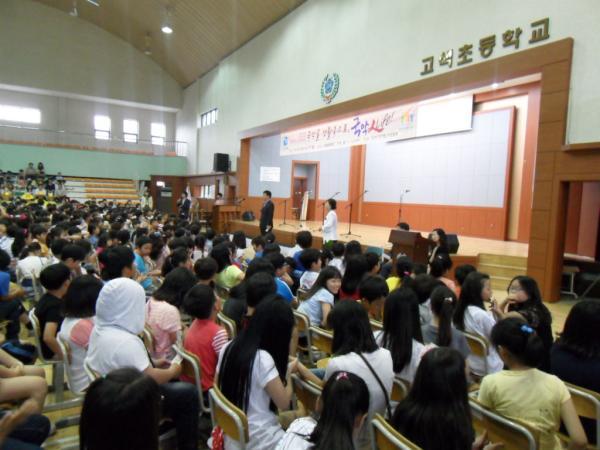 고색초등학교에서 열린 찾아가는 문화교실(13-06-12)