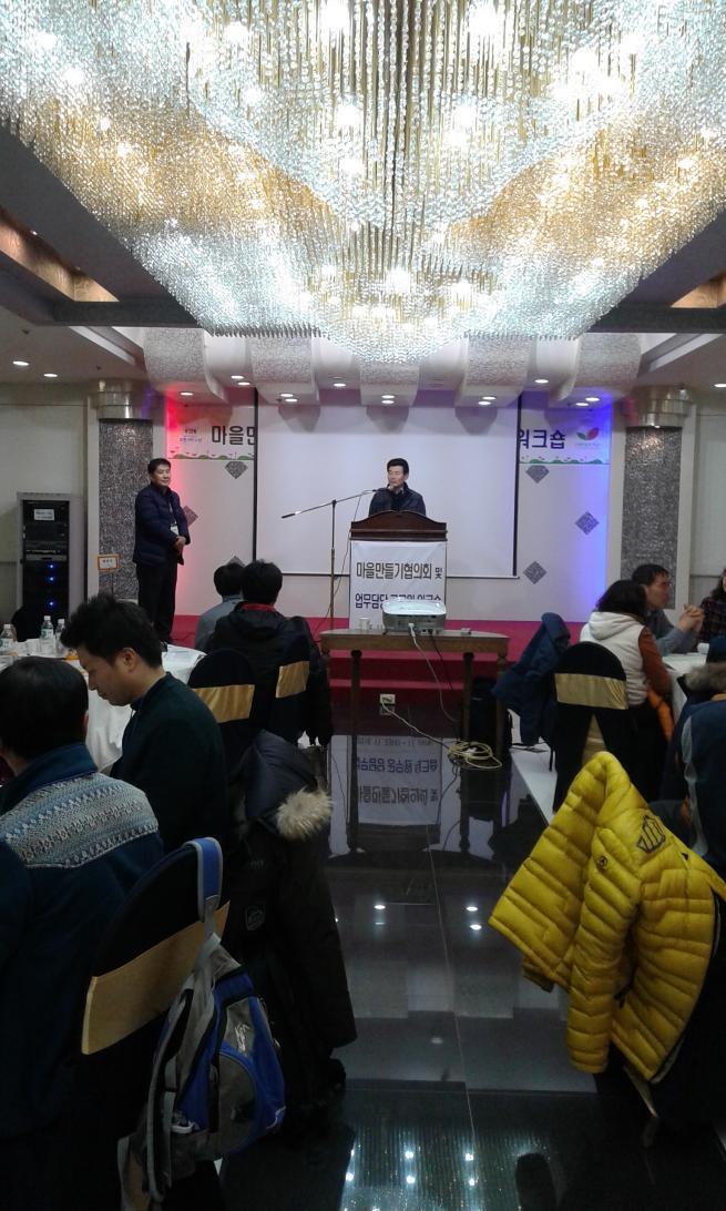 2016년 마을만들기협의회 워크숍(2016.11.23~24, 군산)