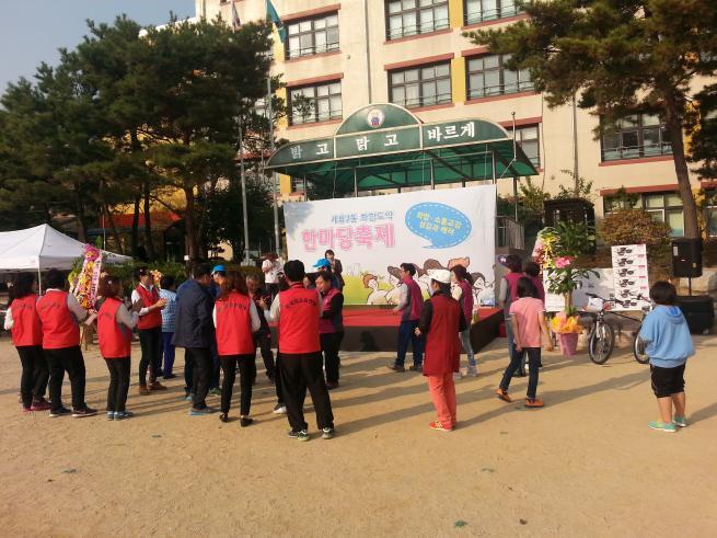 2015 동민한마음 체육대회 및 작은음악회