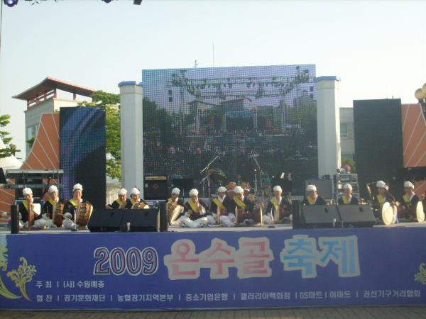 2009 온수골 축제 (풍물단)