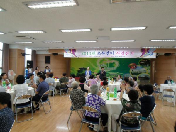 2013초복맞이사랑잔치(13.07.12.)