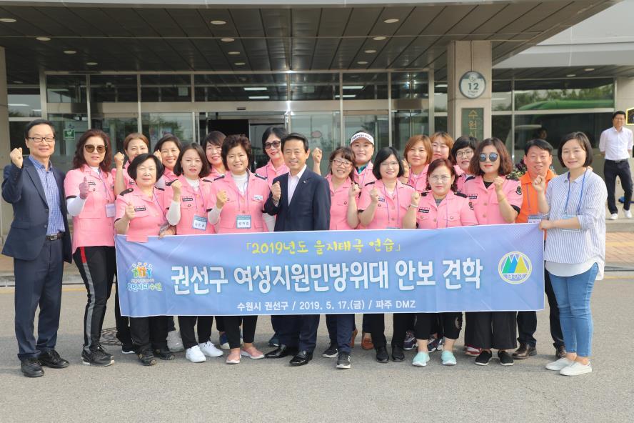 5.17. 권선구 여성지원민방위대 안보 견학