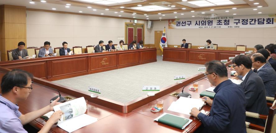 9.27. 권선구 시의원 초청 간담회