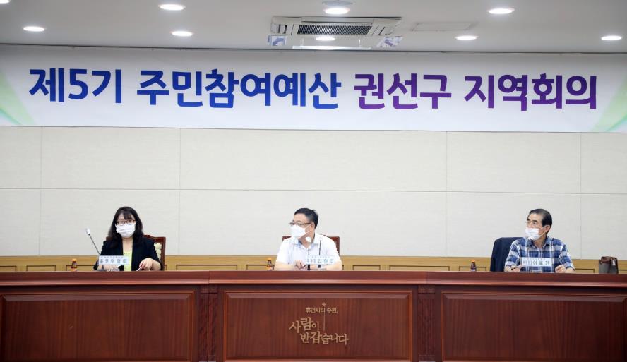 7. 28. 주민참여예산 권선구 지역회의